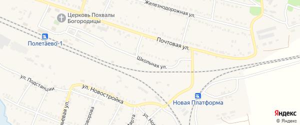 Школьная улица на карте поселка Полетаево с номерами домов