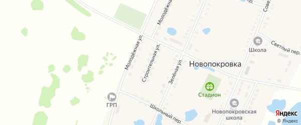 Строительная улица на карте поселка Новопокровки с номерами домов