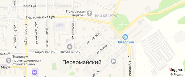 Улица Кирова на карте Первомайского поселка с номерами домов