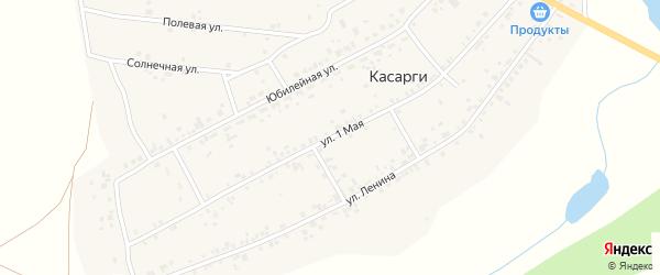 1 Мая улица на карте деревни Касарги с номерами домов