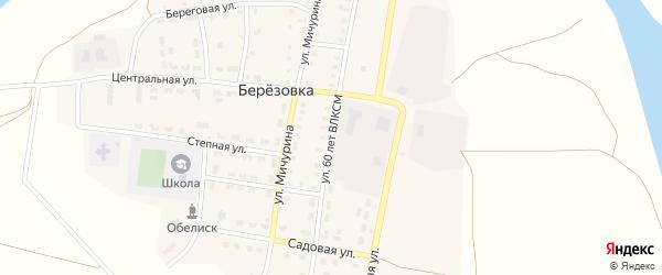 Улица 60 лет ВЛКСМ на карте поселка Березовки с номерами домов
