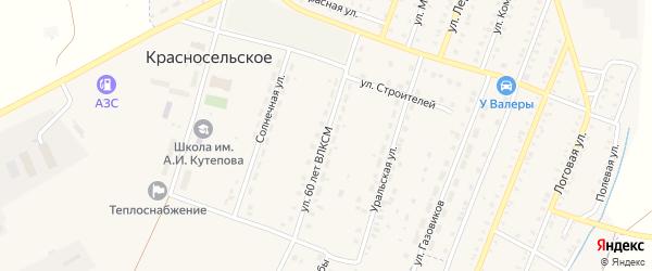 Улица 60 лет ВЛКСМ на карте Красносельского села с номерами домов