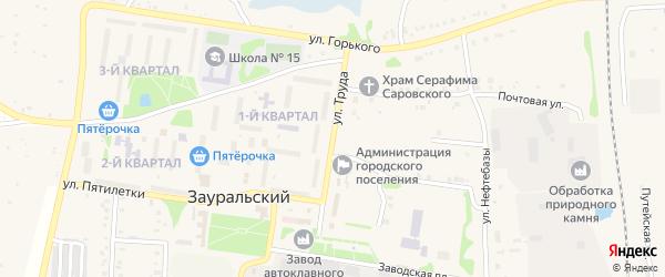 Улица Труда на карте Зауральского поселка с номерами домов