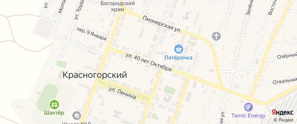 Улица 40 лет Октября на карте Красногорского поселка с номерами домов