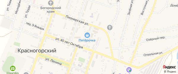 Шахтерский переулок на карте Красногорского поселка с номерами домов