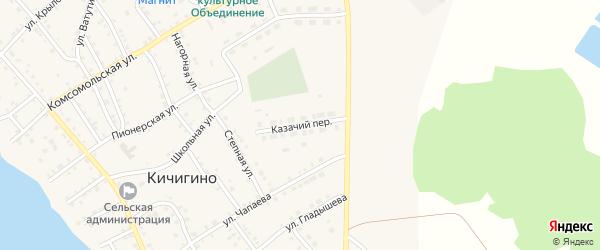 Казачий переулок на карте села Кичигино с номерами домов