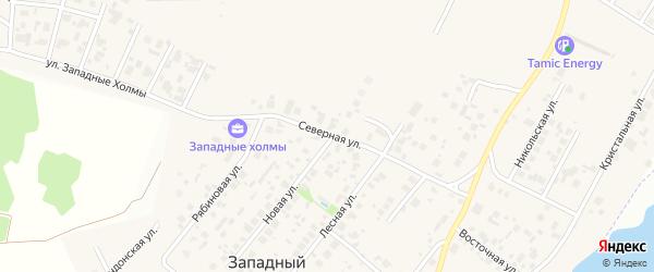 Северная улица на карте Западного поселка с номерами домов