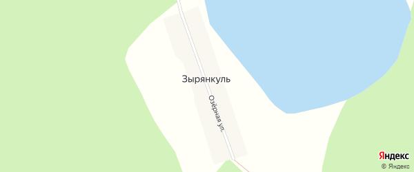 Озерная улица на карте деревни Зырянкуль с номерами домов