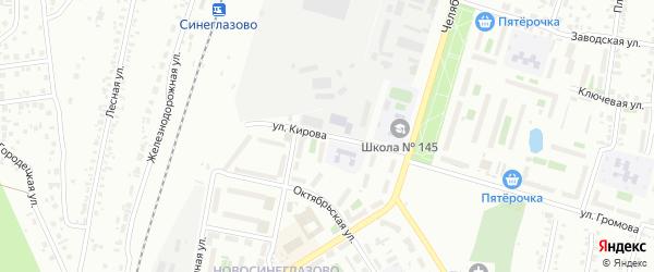 Улица Кирова (Новосинеглазово) на карте Челябинска с номерами домов