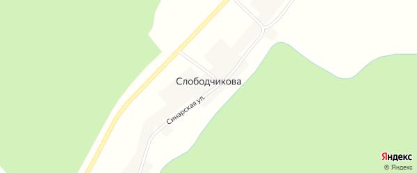 Синарская улица на карте деревни Слободчикова с номерами домов