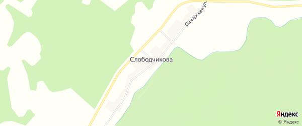 Карта деревни Слободчикова в Челябинской области с улицами и номерами домов