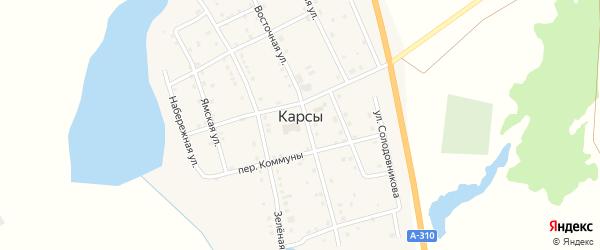 Переулок Коммуны на карте села Карсы с номерами домов