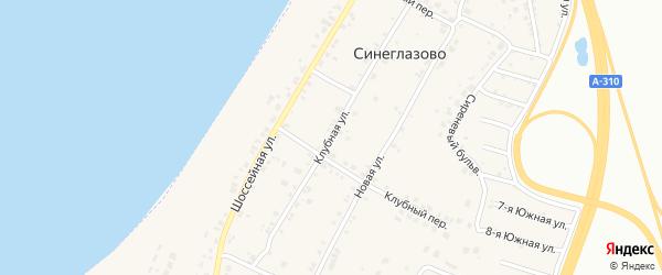 Клубная улица на карте села Синеглазово с номерами домов