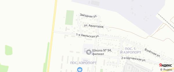 Увельская 1-я улица на карте Челябинска с номерами домов