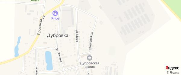 Школьная улица на карте поселка Дубровки с номерами домов