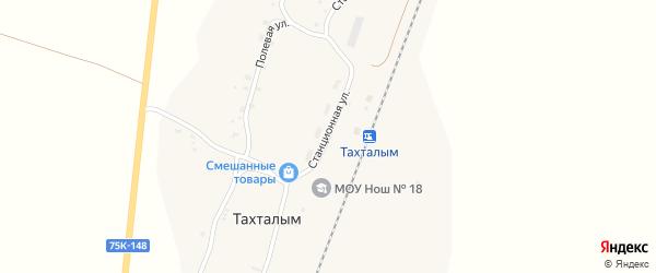 Станционная улица на карте станции Тахталыма с номерами домов