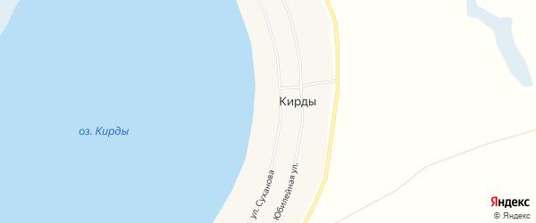 Карта села Кирды в Челябинской области с улицами и номерами домов
