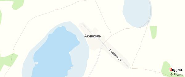 Карта деревни Акчакуля в Челябинской области с улицами и номерами домов