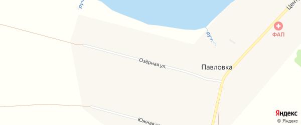 Озерная улица на карте села Павловки с номерами домов