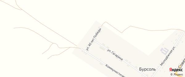 Улица 40 лет Победы на карте поселка Бурсоли с номерами домов