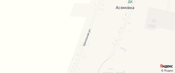 Школьная улица на карте села Асямовка с номерами домов