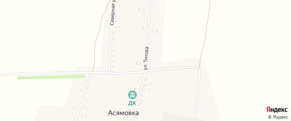 Улица Титова на карте села Асямовка с номерами домов