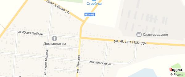 Улица 40 лет Победы на карте Славгородского села с номерами домов