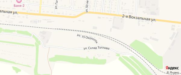 Улица 15 Околоток на карте Славгорода с номерами домов