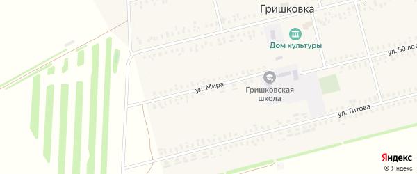 Улица Мира на карте села Гришковки с номерами домов