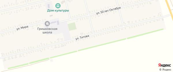Улица Титова на карте села Гришковки с номерами домов