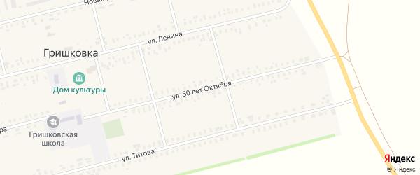 Улица 50 лет Октября на карте села Гришковки с номерами домов