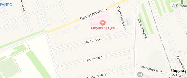 Улица Титова на карте села Табуны с номерами домов