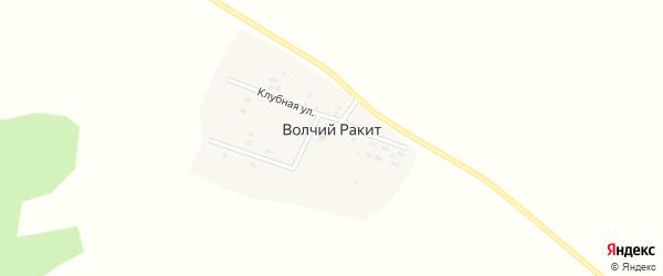 Клубная улица на карте села Волчия Ракита с номерами домов