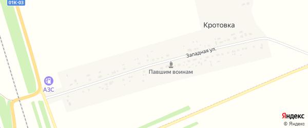 Западная улица на карте села Кротовки с номерами домов