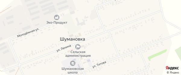 Улица Ленина на карте села Шумановки с номерами домов