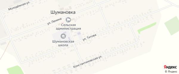 Улица Титова на карте села Шумановки с номерами домов