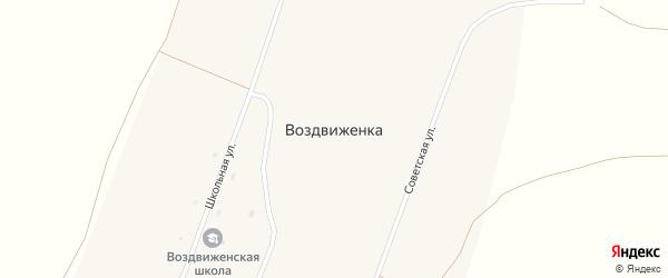Школьная улица на карте села Воздвиженки с номерами домов