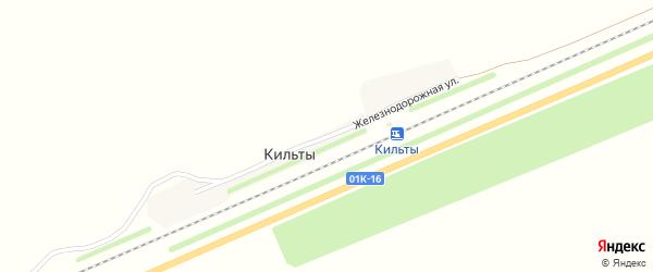 Железнодорожная улица на карте разъезда Кильты с номерами домов