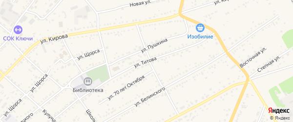 Улица Титова на карте села Ключи с номерами домов