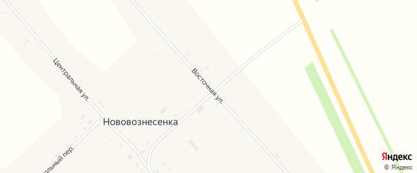 Восточная улица на карте села Нововознесенки с номерами домов