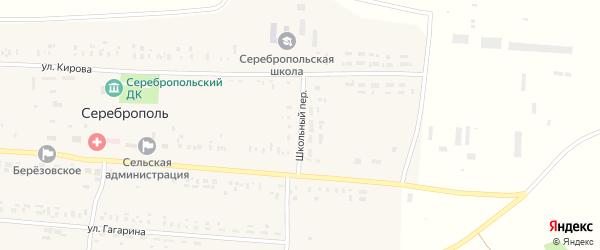 Школьный переулок на карте села Сереброполя с номерами домов