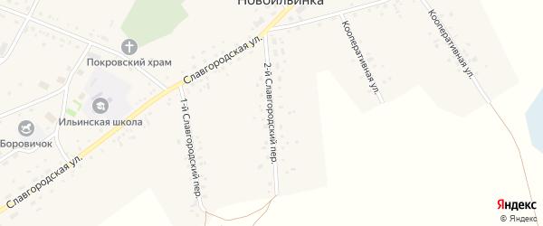 2-й Славгородский переулок на карте села Новоильинки с номерами домов