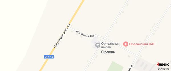 Школьный переулок на карте села Орлеана с номерами домов