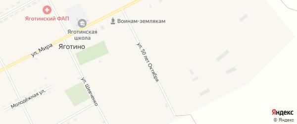 Улица 50 лет Октября на карте села Яготино с номерами домов