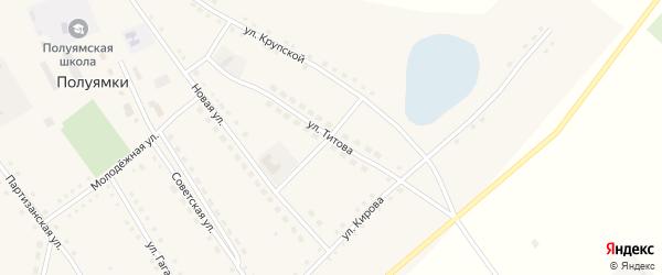 Улица Титова на карте села Полуямки с номерами домов