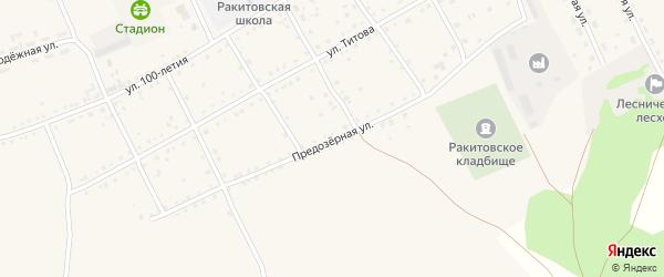 Предозерная улица на карте села Ракиты с номерами домов