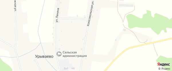 Комсомольская улица на карте села Урываево с номерами домов