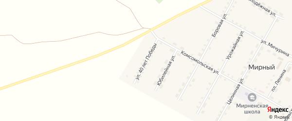 Улица 40 лет Победы на карте Мирного поселка с номерами домов