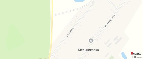 Улица Колядо на карте поселка Мельниковки с номерами домов