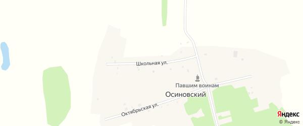 Школьная улица на карте Осиновского поселка с номерами домов